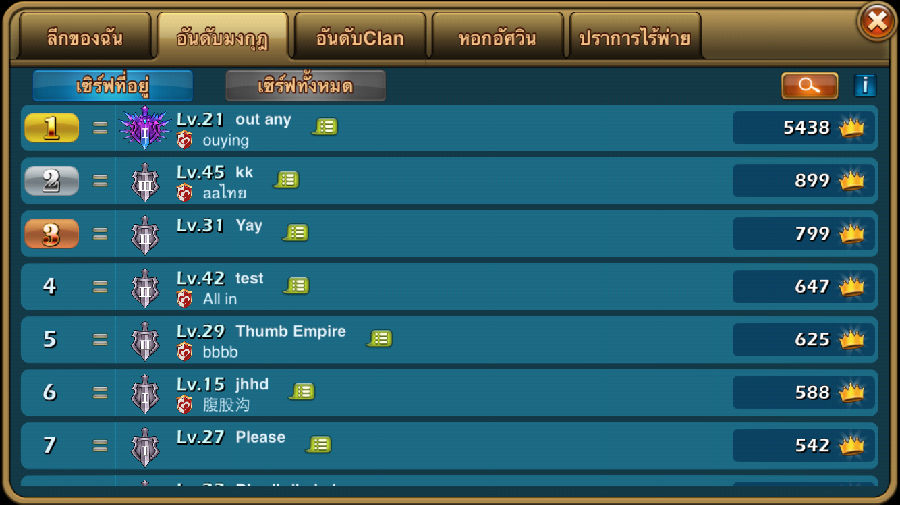 皇冠排名.PNG