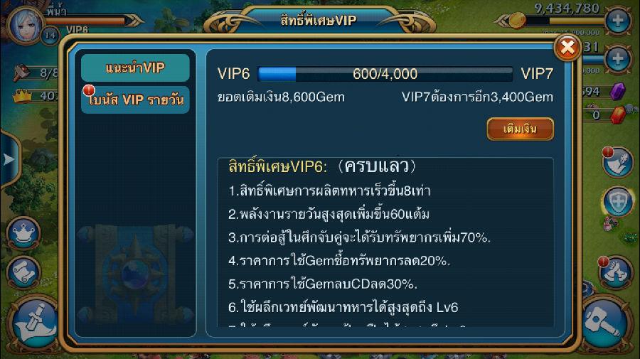 Vip特权.PNG